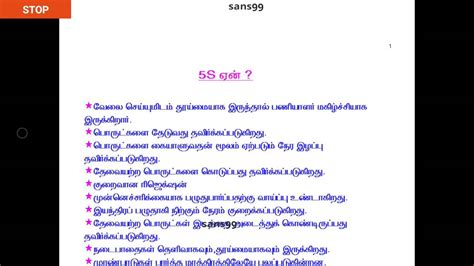 5s Explanation in Tamil Language - YouTube